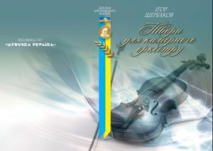 Shcherbakov concert pic Mar 2013